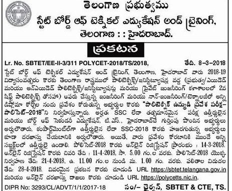 TS POLYCET 2018 (Telangana) Notification released